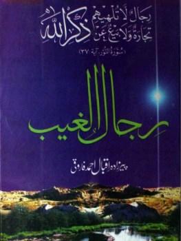 Rijal Ul Ghaib Urdu By Peerzada Iqbal Ahmad Pdf