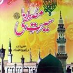 Seerat e Mustafa Urdu By Abdul Mustafa Azmi Pdf