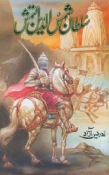 Sultan Shamas Ud Din Altamash By Idrees Azad Pdf Free