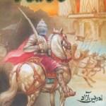 Sultan Shamas Ud Din Altamash By Idrees Azad Pdf
