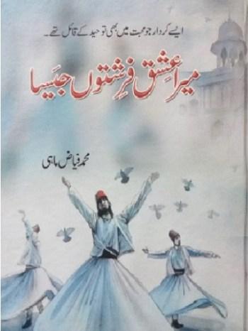 Mera Ishq Farishton Jaisa Novel By Fayyaz Mahi