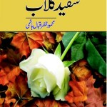 Sufaid Gulab Novel By Mehmood Zafar Iqbal Hashmi Pdf