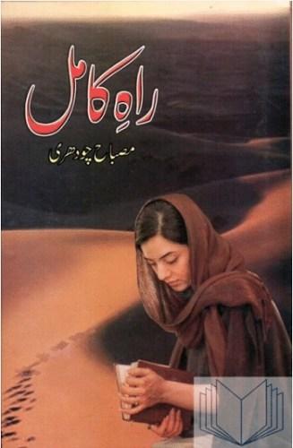 Rah e Kamil Novel By Misbah Chaudhry Pdf