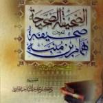 Sahifa Hammam Ibn Munabbih Urdu Translation Pdf
