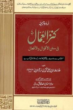Kanzul Ummal Urdu By Imam Ali Muttaqi Pdf