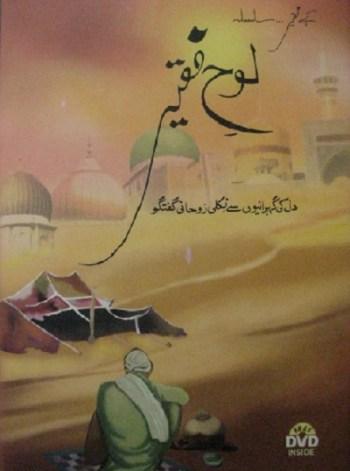 Loh E Faqeer Book By Syed Sarfraz A Shah