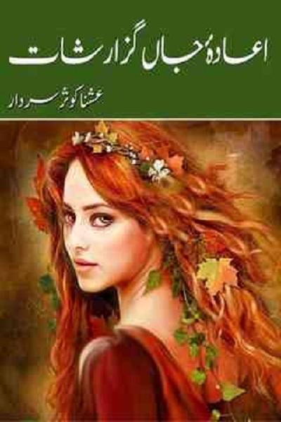 Ayada e Jaan Guzarishat Novel By Ushna Kausar Sardar