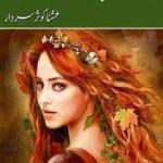 Ayada e Jaan Guzarishat By Ushna Kausar Sardar Pdf