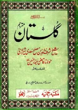 Gulistan e Saadi Urdu By Shaikh Saadi Pdf Download