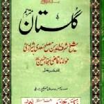 Gulistan e Saadi Urdu By Shaikh Saadi Pdf