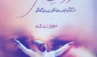 Arzang e Faqeer By Sarfraz A Shah Pdf