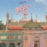 Seerat Hazrat Ganj Shakar By Syed Irtaza Kirmani Pdf