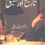 Tareekh Aur Tehqeeq By Dr Mubarak Ali Pdf