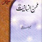 Mohsin e Insaniyat Urdu By Naeem Siddiqui Pdf