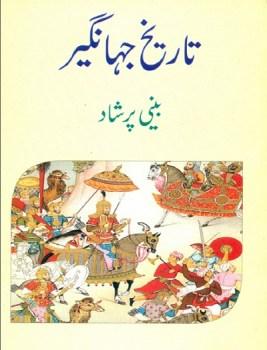 Tareekh e Jahangir Urdu By Munshi Beeni Parshad Pdf