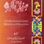 Siddiq e Akbar Urdu By Saeed Ahmad Akbarabadi Pdf