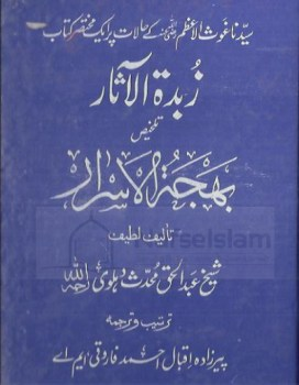 Zubdat Ul Asar Urdu By Shaikh Abdul Haq Dehlvi Pdf Free