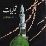 Tajalliyat Naat Poetry By Hafiz Mazhar Ud Din Pdf