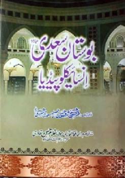 Bostan e Saadi Urdu By Shaikh Sharafuddin Saadi Pdf