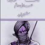 Jaggat Singh Jagga Jatt Urdu By Shamim Naveed Pdf