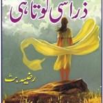 Zara Si Kotahi Afsane By Razia Butt Pdf Download