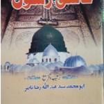 Ashiq e Rasool By Abdullah Raza Nasir Pdf Download