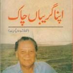 Apna Gareban Chaak By Dr Javed Iqbal Pdf