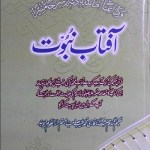 Aftab e Nabuwwat By Qari Muhammad Tayyab Pdf