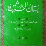 Bustan Ul Muhadiseen By Shah Abdul Aziz Dehlvi Pdf