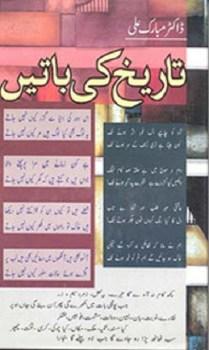 Tareekh Ki Batain By Dr Mubarak Ali Pdf