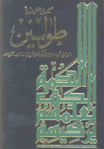 Tawaseen Urdu Translation By Mansoor Hallaj Pdf