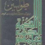Tawaseen Urdu Translation By Mansoor Hallaj Pdf