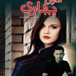 Anao Ke Pujari Novel By Tadeeb Akhtar Pdf
