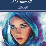 Aurat Zaad Novel Complete By Amjad Javed Pdf