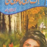 Ek Larki Choti Si Novel By Amna Iqbal Ahmad Pdf