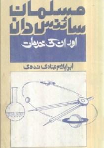 Musalman Sciencedan By Ibrahim Imadi Nadvi Pdf