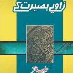 Zaviye Baseerat Kay By Tadeeb Akhtar Pdf