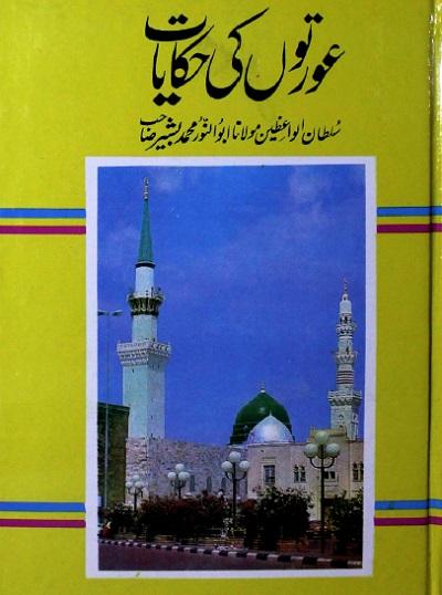 Aurton Ki Hikayat By Abul Noor Muhammad Bashir Pdf