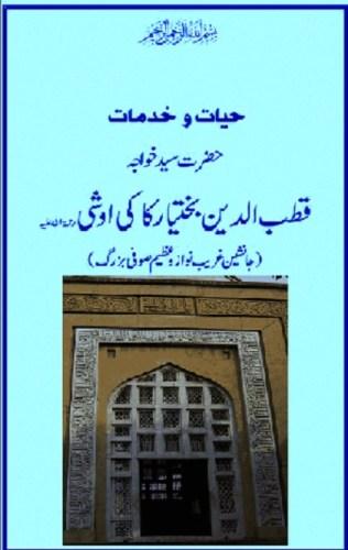 Khawaja Qutubuddin Bakhtiar Kaki By Sajid Amjad Pdf