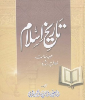 Tareekhe Islam Urdu By Shah Moinuddin Nadvi Pdf
