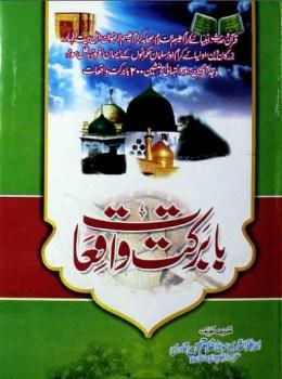 Ba Barkat Waqiat By Mufti Ghulam Hassan Qadri Pdf