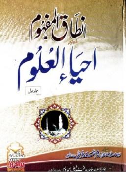 Ahya Ul Uloom Urdu By Imam Ghazali Pdf