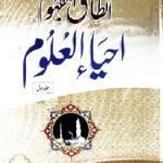 Ahya Ul Uloom Urdu By Imam Muhammad Ghazali Pdf