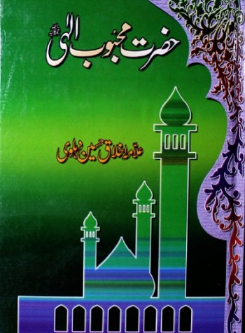 Hazrat Mehboob e Ilahi By Ikhlaq Hussain Dehlvi Pdf