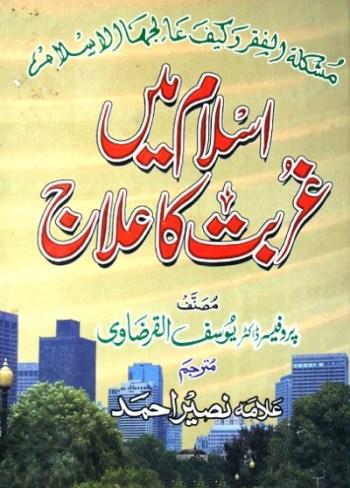 Islam Main Ghurbat Ka Ilaj By Dr Yousaf Al Qaradawi Pdf Free