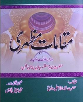 Maqamat e Mazhari By Shah Ghulam Ali Dehlvi Pdf