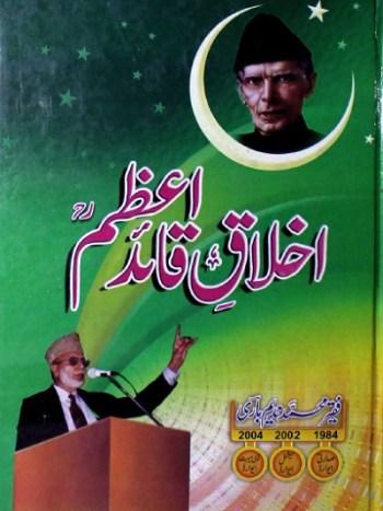 Akhlaq e Quaid e Azam By Faqeer Nadeem Bari Pdf