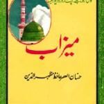 Mizab Naatia Kalam By Hafiz Mazhar Ud Din Pdf