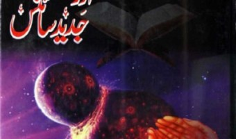 Islami Ibadat Aur Jadeed Science By S M Noor Pdf