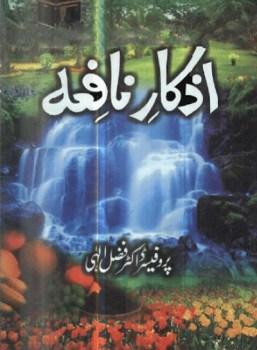 Azkar e Nafia By Professor Dr Fazal Ilahi Pdf